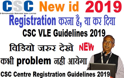 csc centre registration guidelines 2019
