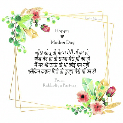 Best mother status in hindi [मदर स्टेटस | स्टेटस फॉर मोम ] best collection of Status for Mom in Hindi. Wonderful collection of mothers day status in hindi.suvichar in hindi, dard bhari shayari, 2 lines hindi shayari, new shayari 2017, sad shayari, sher-o-shayari, short shayari sms collection, love quotes in hindi, beautiful hindi font love shayari, poetry, true shayari, good night cards, two lines shayari, hindi sms, whatsapp shayari, love you quotes, beautiful thoughts, nice suvichar, good vichar, love messages, good morning images and cards, caring shayaris, fantastic quotes, love cards, greetings, amazing quotes, shayari for love, short messages,  awesome cards, famous shayaris , favourite suvichar , holi message,new year wish, anniversary quote, birthday wishes, love quote,sad quote, quotes, chutkule, shubh prabhat message, friendship greetings, dosti messages, status messages, special messages, unique thoughts, facebook shayari, jokes, beautiful lines, festival messages, mast shayari, FB cover pictures, God stories, stories for mother, patriotic stories, beautiful stories, awesome conversations, relationship stories, players stories,  girl and boy stories, messages for her, wedding messages, long shayaris, short shayaris, ek tera saath shayari, mohabbat shayari, zindagi shayari, aashiqui shayari, caring messages, smiley messages, best congratulations messages, best shayaris, best messages, facebook messages, bewafa shayari, judai shayari, yaadon ki shayari, wafa wali shayai, bewafai shayari, life thoughts, dosti messages, tum hi ho shayari, attractive greeting cards, cards for good days,top shayari, spiritual images and thoughts, festival images with messages