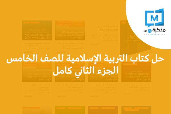 حل كتاب التربية الاسلامية للصف الخامس الجزء الثاني كامل