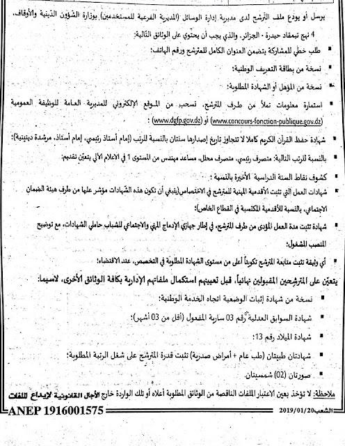 إعلان عن توظيف في وزارة الشؤون الدينية --جانفي 2019