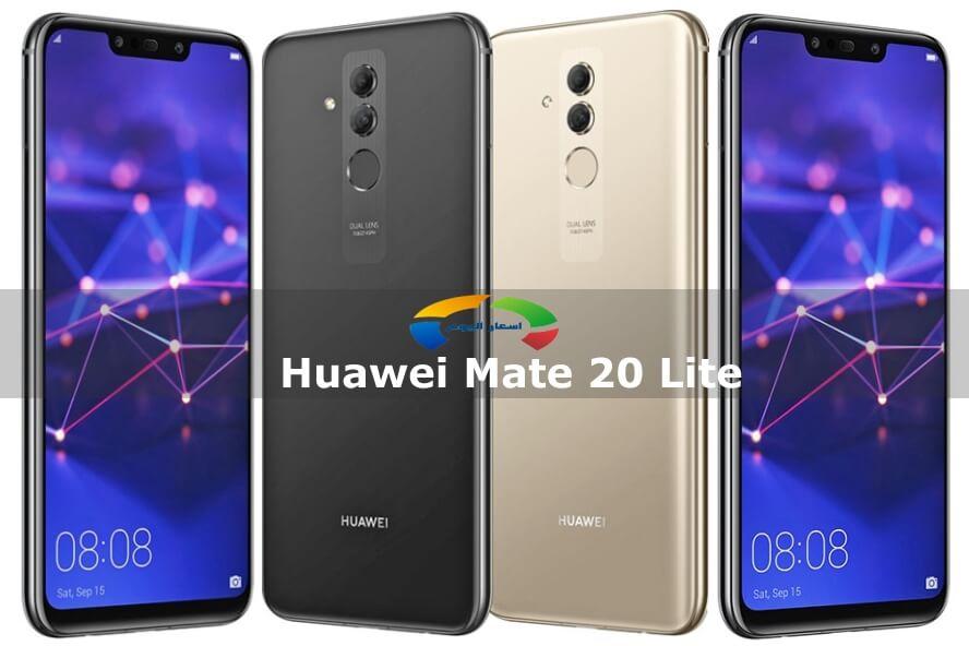 سعر ومواصفات موبايل هواوي ميت 20 لايت - Huawei Mate 20 Lite 2018