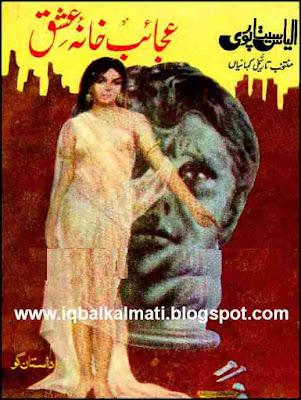 Ajaib Khana e Ishq Ilyas