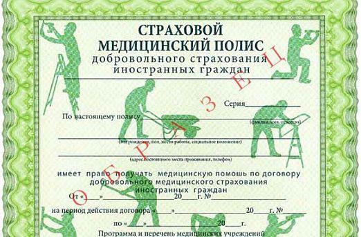 Медполис для въезда в РФ