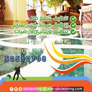 شركات تنظيف رخام بالكويت