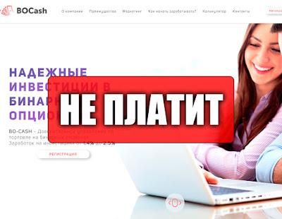 Скриншоты выплат с хайпа bo-cash.com