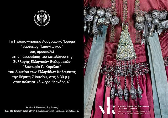"""Παρουσίαση Καταλόγου Συλλογής Ελληνικών Ενδυμασιών """"Βικτωρία Γ. Καρέλια"""" από το Πελοποννησιακό Λαογραφικό Ίδρυμα"""