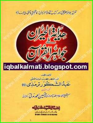 Hidayatul Hairan Jawahir Al Quran