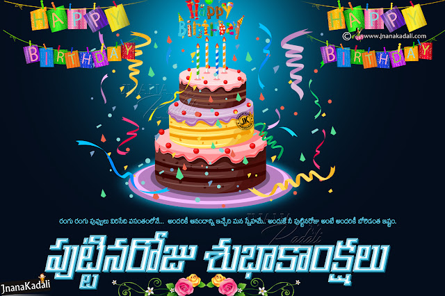 best Birthday Wishes In Telugu Font with Pictures collection,New Birthday quotations Wallpapers online Birthday Greetings in Telugu, Telugu Birthday Wishes, Best Telugu Birthday Images, New Birthday Quotes Gallery, Birthday Wallpapers in Telugu, Telugu New Birthday Quotes images, Best Telugu birthday Greetings online, New Telugu Birthday Images,Beautiful Birthday Greetings with Quotations in Telugu. Share this Telugu Birthday Greeting On Facebook