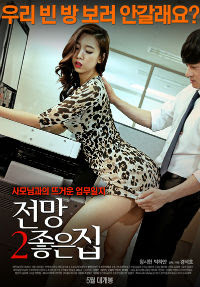 House With A Good View 2 (2015)