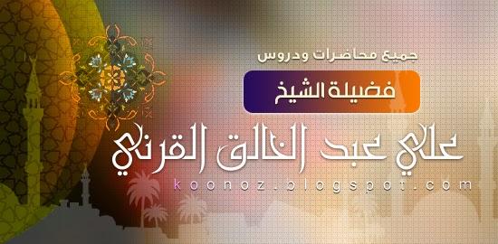 http://koonoz.blogspot.com/2015/01/Rawe3-Al-Dourouss-Ali-qarni.html