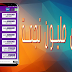 تطبيقات مليون نجمة فعلا أفضل تطبيقات 2019 لمشاهدة القنوات الرياضية العربية المشفرة على الاطلاق