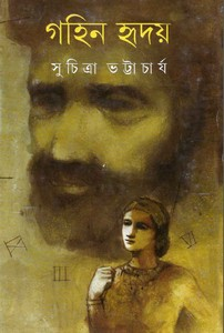 Gohin Hridoy by Suchitra Bhattacharya ebook