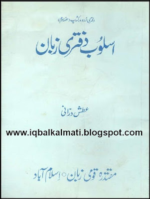Asloob Daftari Zaban by Attash Durani