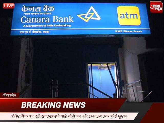 Canara-Bank-ATM-near-shrine-The-thieves-did-not-find-any-clue-of-uprooting-बीकानेर तीर्थ स्तंभ के पास स्थित केनरा बैंक का ए.टी.एम. उखाड़ने वाले चोरों का नहीं मिला कोई सुराग