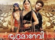 Rudhramadevi 2015 Malayalam Dubbed Movie Watch Online