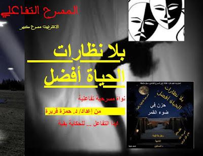 """مسرحية """"بلا نظارات الحياة أفضل"""" -""""Play """"without glasses life is better"""