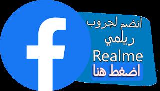 جروب هواتف ريلمي - Group Realm Phones