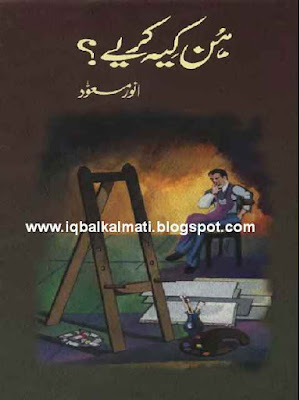 Punjabi Poetry Book  Hun Kee Karey by Anwar Masood