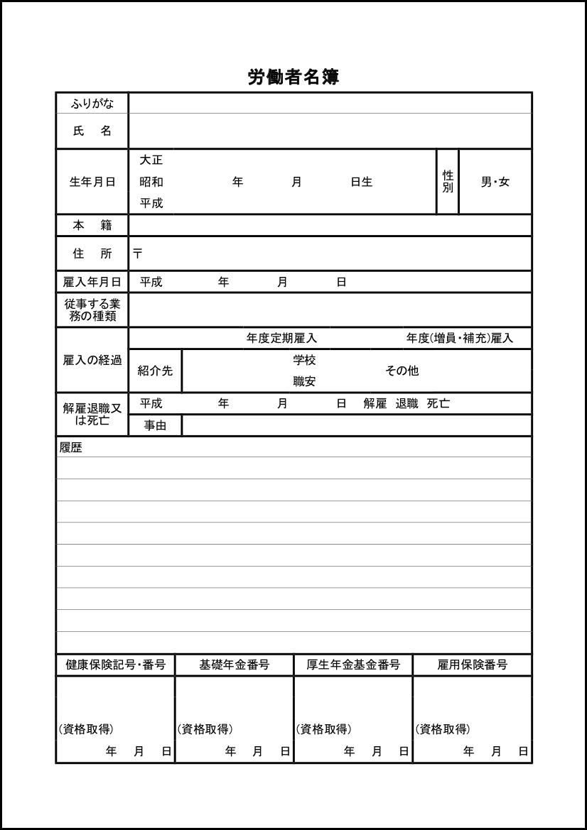 労働者名簿 017