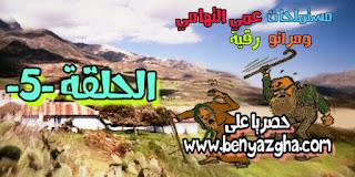مستملحات عمي التهامي ومراتو رقية - الحلقة 5