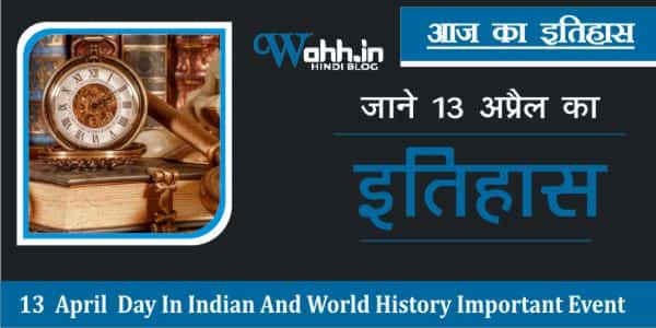 History-Of-13-April-In-Hindi