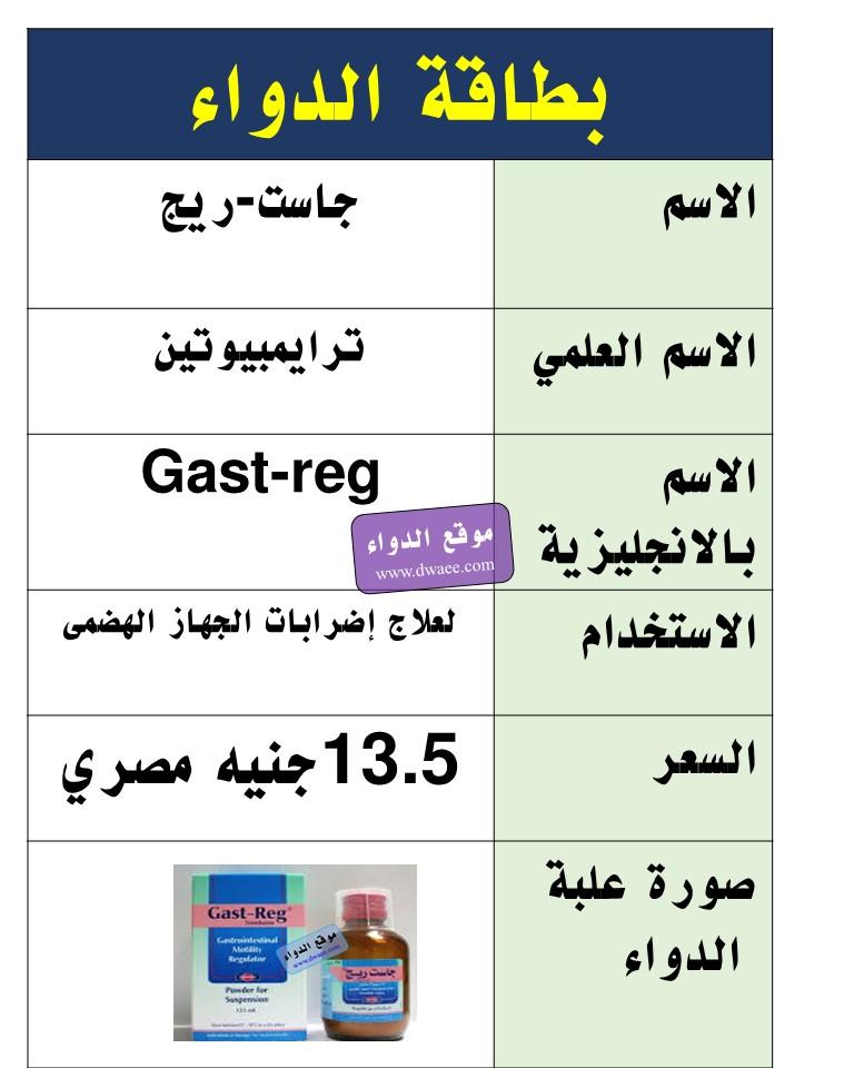 جاست ريج شراب Gast Regدواء لعلاج القىء ومنظم لحركة المعدة موقع الدواء