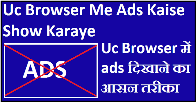 Uc Browser Me Ads Kaise Show Karaye,uc browser me ad kaise chlaye.