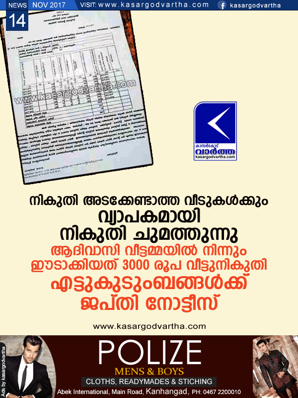 Kasaragod, Kanhangad, Kerala, News, House, Tax, Notice, Rs 3000 House tax charged from Tribal, Protest.