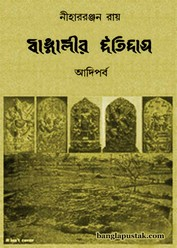 বাঙ্গালীর ইতিহাস-নীহাররঞ্জন রায়