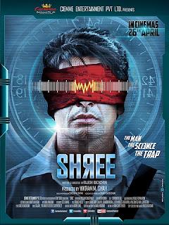 Shree (2013) - 1CD - WEBRip - XviD - MP3 [DDR] Full Movie Free Download