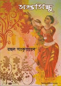 Saptasindhu by Rahul Sankatayanan ebook
