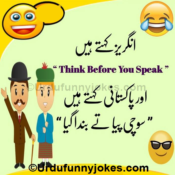 Mere Samne Wali Khidki Download: For Whatsapp Funny Jokes Dunia T Hindi