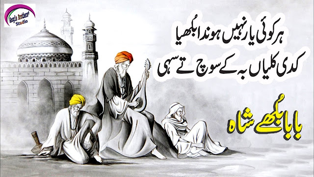 Bulleh Shah Poetry Download