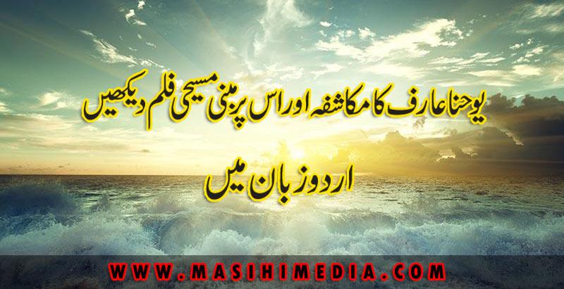 Biblical Christian Hindi Urdu Dubbed Movie Mukashfa Watch or Download