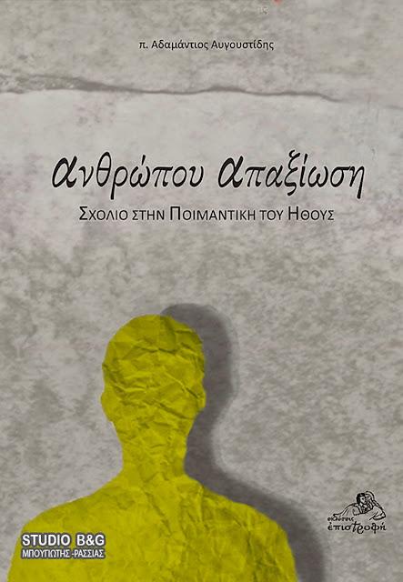 """''Ανθρώπου Απαξίωση'': Νέο βιβλίο από τις εκδόσεις """"Επιστροφή"""" της Μητροπόλεως Αργολίδας"""