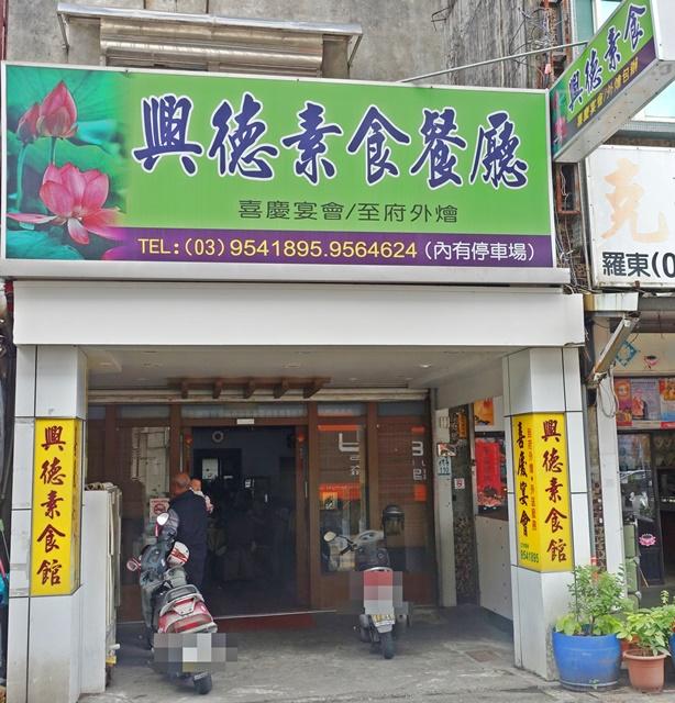 興德素食餐廳~宜蘭羅東素食熱炒