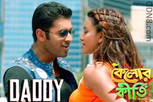 DADDY - Kelor Kirti - Ankush & Koushani
