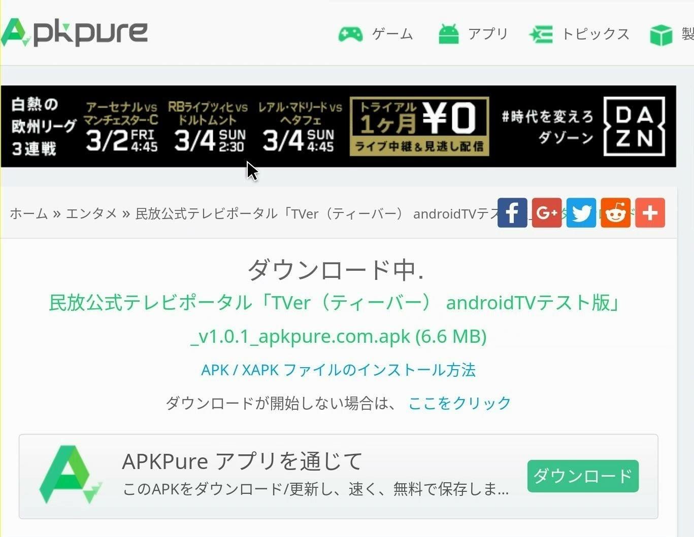 Kindle Fire HD やっぱり Google APP's 使いたい!! …