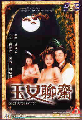 Erotic Ghost Story (1998)