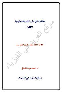 تحميل محاضرات في الكهرومغناطيسية pdf ، جامعة الملك سعود