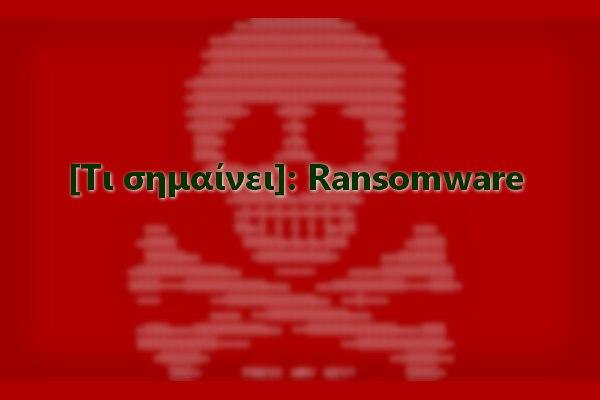 [Τι σημαίνει]: Ransomware