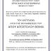 Πρόγραμμα εορτασμού Αγίου Αποστόλου Θωμά στον Ι. Ν. Αγ. Βαρβάρας Σμόβολο