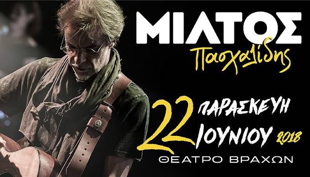 Μίλτος Πασχαλίδης - Θέατρο Βράχων