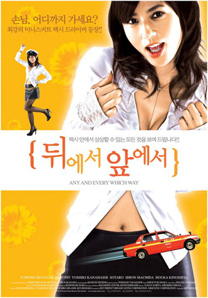 Nonton Film Online Any and Every Which Way (2010)