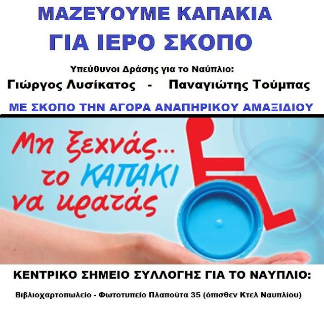 Μέχρι 15 Δεκεμβρίου μαζεύουμε καπάκια στο Ναύπλιο με σκοπό την αγορά του 4ου αναπηρικού αμαξιδίου.