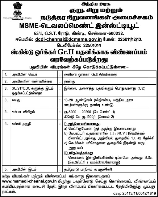 MSME Chennai Skilled Worker Gr.II Notification 8.12.2018