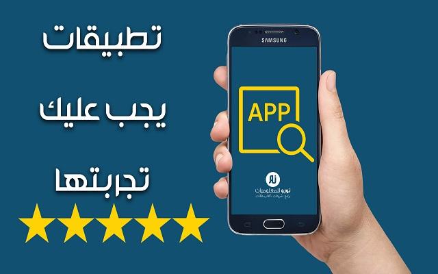 تطبيقات رائعة يجب أن تكون على هاتفك # جربها و لن تندم عليها