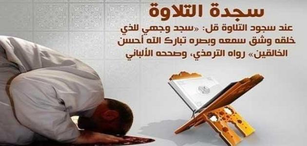 دعاء سجود التلاوة و مواضع السجود في القرآن الكريم