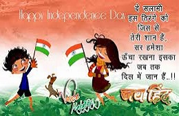 Happy Independence Day animated greeting cards and wishes-2017: