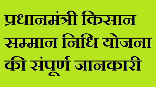 Pradhanmantri Kisan Samman nidhi Yojana